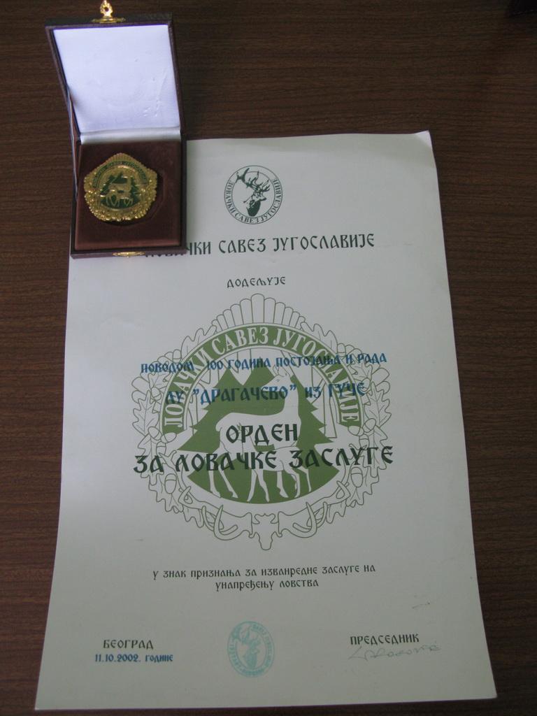 Orden LSJ za lovačke zasluge