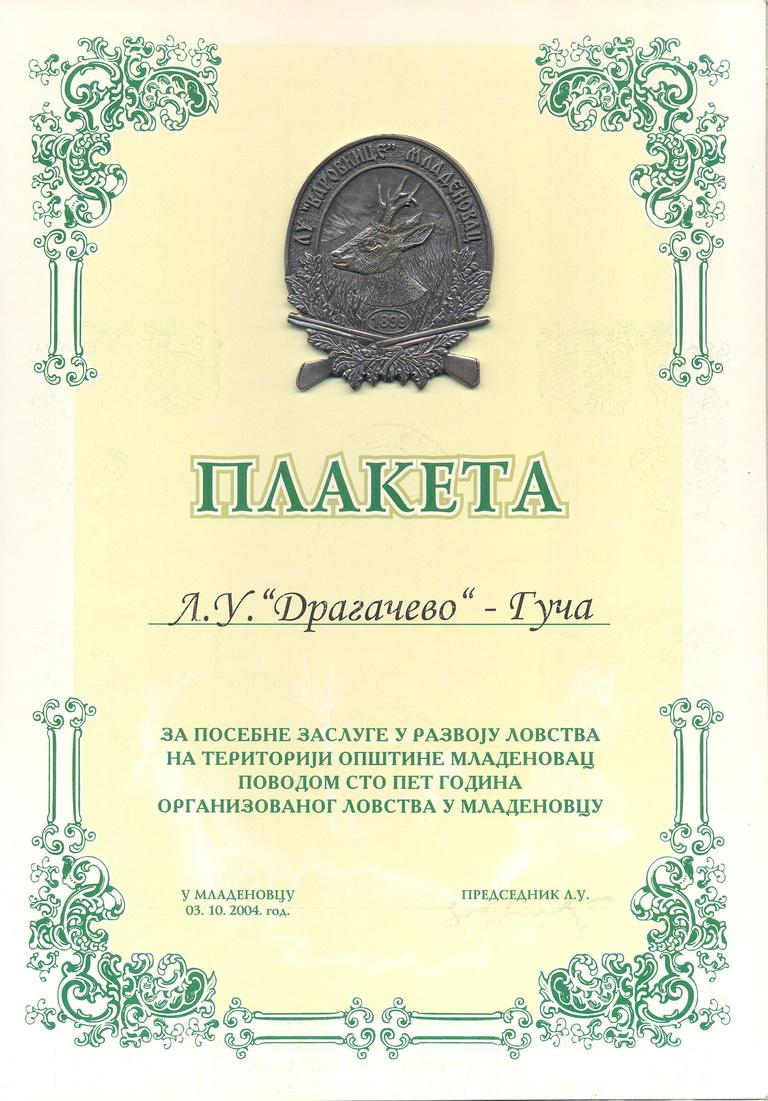 """Plaketa dobijena od LU"""" Varovnice"""" Mladenovac"""