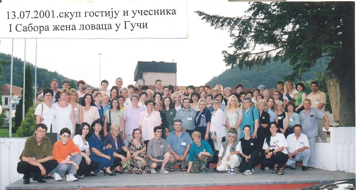 Skup gostiju i učesnika